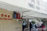 興華二邨豐興樓六旬婦初步確診 單位聚會有印度男與菲女參加