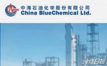 【3983】中海石化料中期錄盈利約12.6億元人民幣