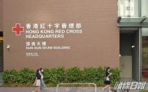 【完善選舉】紅十字會拒任當然選委 去信政府要求除名