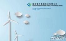 【916】龍源7月完成發電量按年增38%