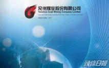 【1171】兗州煤業第二季商品煤銷量達2548萬噸 按年跌三成三
