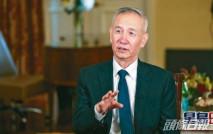 劉鶴|冀減輕成本快速上漲對中小企的壓力