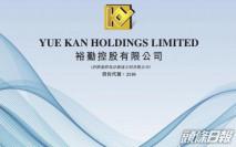 【新股速遞】裕勤控股下周一掛牌 暗盤升31.11% 收報0.295元