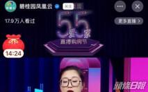 「55碧桂園直播房節」圓滿結束  10天賣房143億元