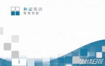 【215】和電中期盈利降79%至3100萬 連特息派22.08仙