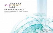 【351】亞洲能源物流購影音設備貿易公司60%股權