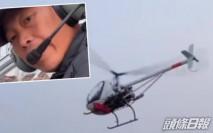 男子開直升機回老家聚餐引發熱話 官方:必須提前報備