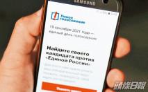 蘋果Google移除俄反對派配票App