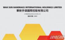 【2683】華新手袋去年少賺50% 連特別息派2仙