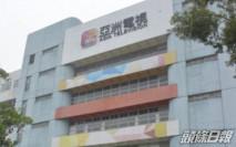 亞洲電視數碼媒體再遭債權人入稟申請清盤