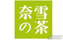 【2150】奈雪的茶據悉獲近184倍超購