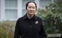 美國司法部據報被孟晚舟商討 以認罪換取返回中國