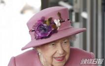 英女皇再缺席格拉斯哥氣候峰會 健康情況惹關注