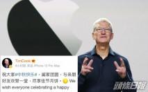 蘋果CEO微博用iPhone 12賀中秋 內地網民揶揄:你也搶不到新機?