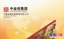 中国金融投资管理605|继续停牌