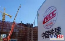 【1186】中鐵建次季新簽合同額為5956.35億元人民幣
