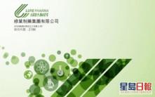 【2186】綠葉製藥抗體藥物獲藥監局批准上市