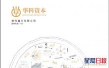 華科資本1140|設子公司投資數碼經濟