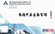 【832】建業地產4月合同銷售跌28%