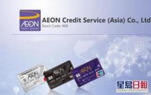 AEON信贷财务900|料下半年息率与上半年相约