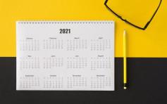 【教育專欄】2021願望