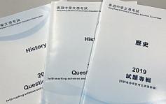 【備戰文憑試】歷史科摘星無難度 特別論點出奇制勝