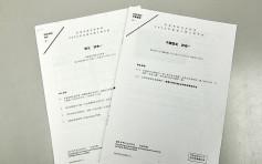 【備戰文憑試】操練中史高階題 摘星不死記