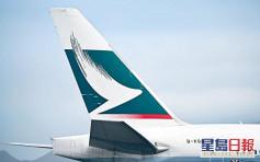 国泰5月续削客运运力至3% 6月下旬将增航班