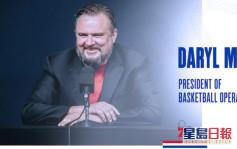 【NBA】莫雷成76人籃球營運主席