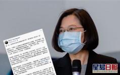 【國安法】台國安高層澄清蔡英文不會放棄港人 將有協助措施