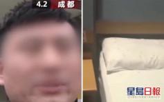 四川男酒店睡到一半感觉「脸痒痒」 开灯惊觉床上爬满白蚁
