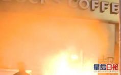 【元旦遊行】星巴克被縱火 優品360遭示威者搗亂塗鴉