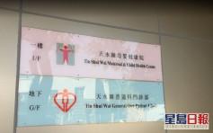 天水圍母嬰健康院遺失7孕婦臨床樣本 衞生署致歉