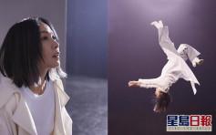 为新歌MV吊威吔 50岁刘若英高难度后空翻落地