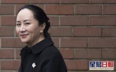 加拿大法院下周裁決孟晚舟是否構成「雙重犯罪」