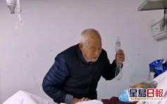 八旬夫妻雙雙感染新冠肺炎 丈夫吊着鹽水幫忙照顧妻子