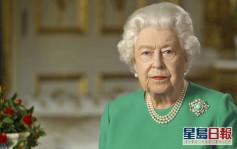 英女皇在位68年 拟因疫情取消生日特别庆祝活动
