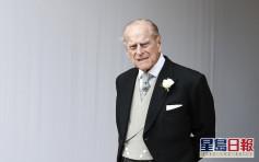 英国菲腊亲王逝世 享年99岁