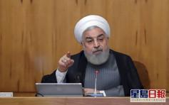 伊朗總統:美國若有制裁行動 將面臨決定性回應