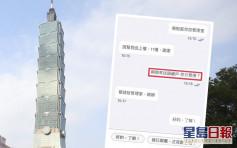 台灣外賣員為居家隔離戶送外賣 網民分享對話截圖表謝意