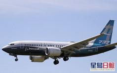 波音737 MAX調查報告出爐 揭客機設計及監管存嚴重問題