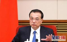 李克強:堅決反對台獨分裂行徑 深化兩岸融合發展