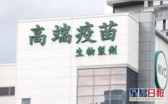 台灣高端指其新冠疫苗第二期臨床測試成功 將申請緊急使用授權