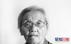 再有南京大屠殺倖存者離世 僅餘70人