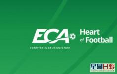 國際足球 ECA指世盃改兩年一屆 嚴重破壞球會賽