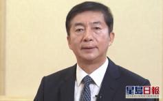駱惠寧指港不能成國家安全風險口 促盡快制定法律