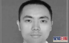 河南36歲醫生抗疫期間去世 醫院:連續工作了39天
