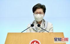 綜合條例方式完善選舉制度 林鄭:立法會選舉9月5日舉行有難度
