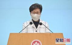 【選舉制度】林鄭建議立會成立小組委員會 討論修改選舉條例