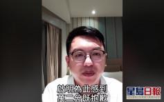 【维港会】「SARS要加香港」言论捱轰 何启明认衰道歉